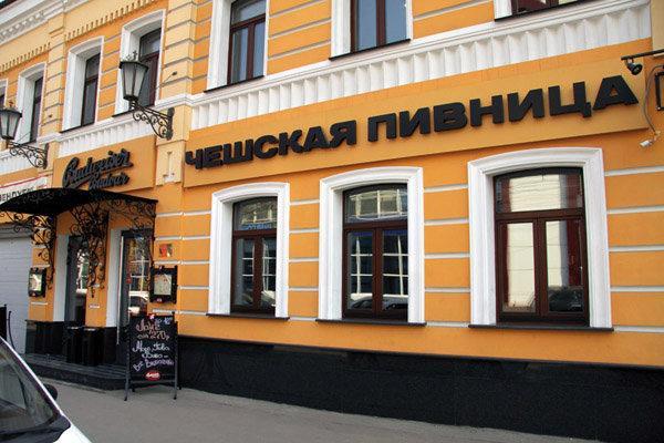 фотография Ресторана & бара Budweiser Budvar на Люсиновской улице