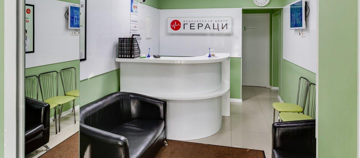 Фотогалерея - Медицинский центр Гераци на проспекте Стачки
