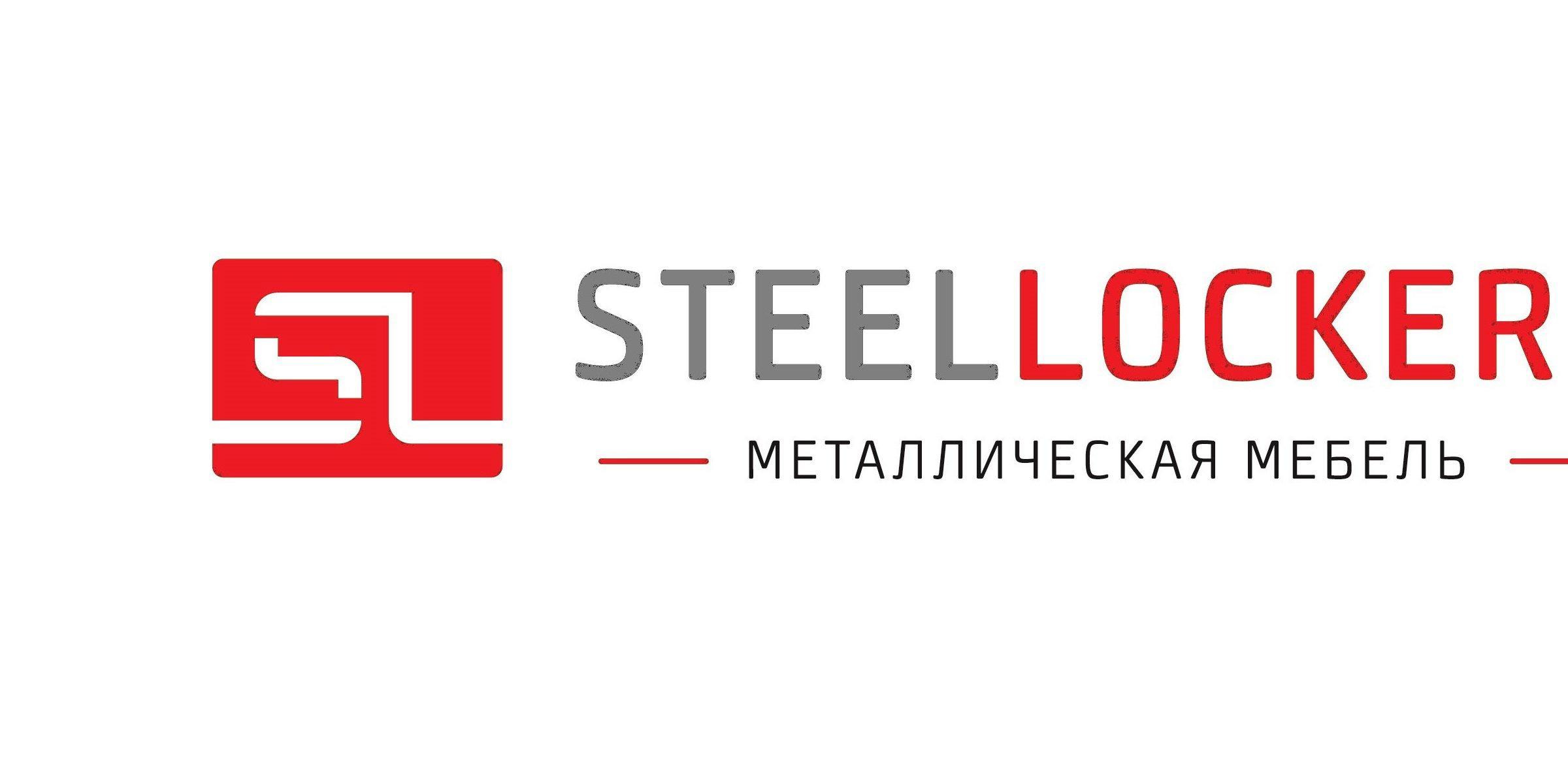 фотография Компании Steellockers