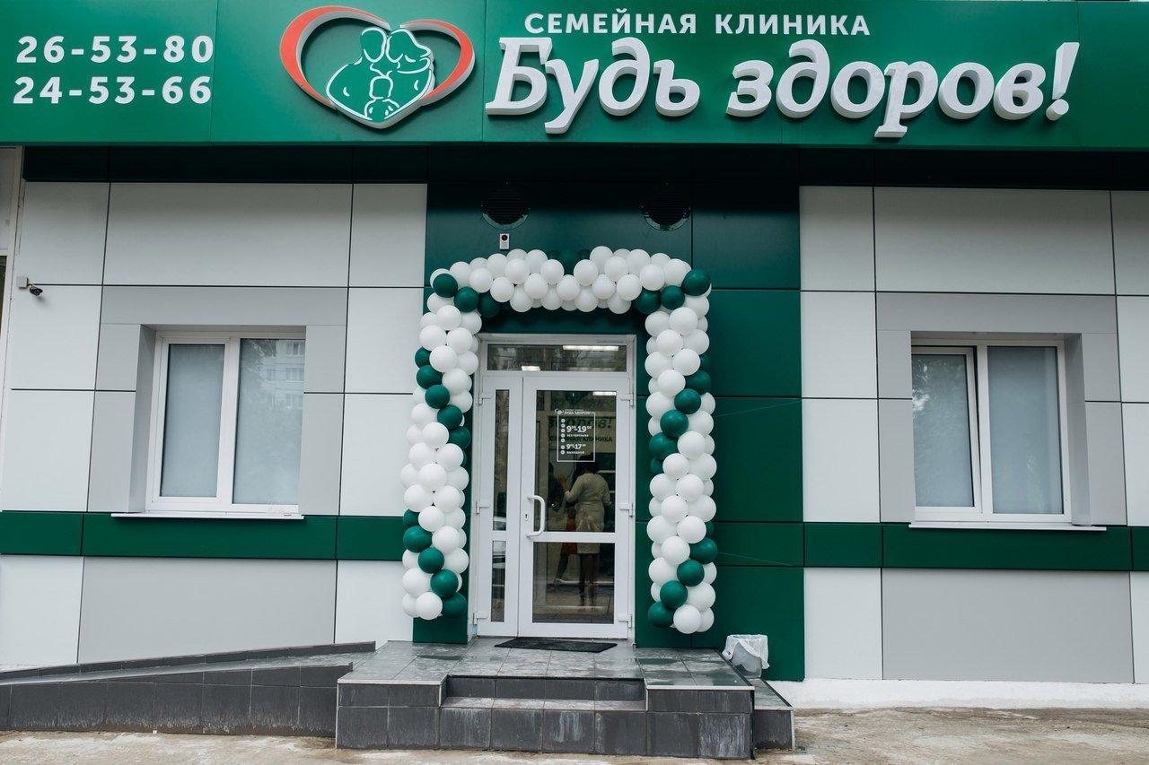 """фотография Семейной клиники """"Будь здоров!"""" на улице Мира"""
