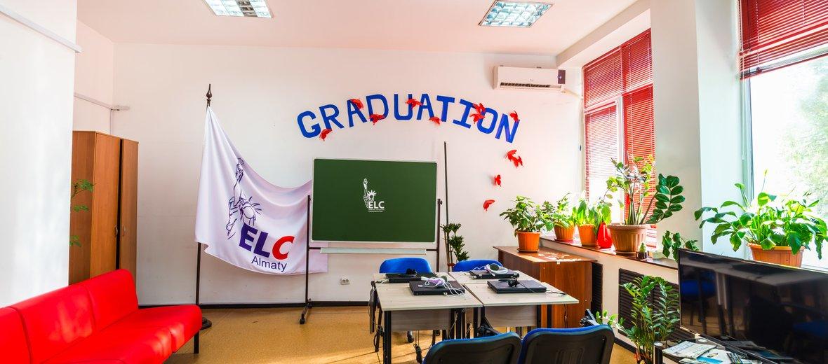 Фотогалерея - ELC Almaty, центры по изучению английского языка