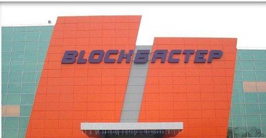 фотография Развлекательного центра Блокбастер