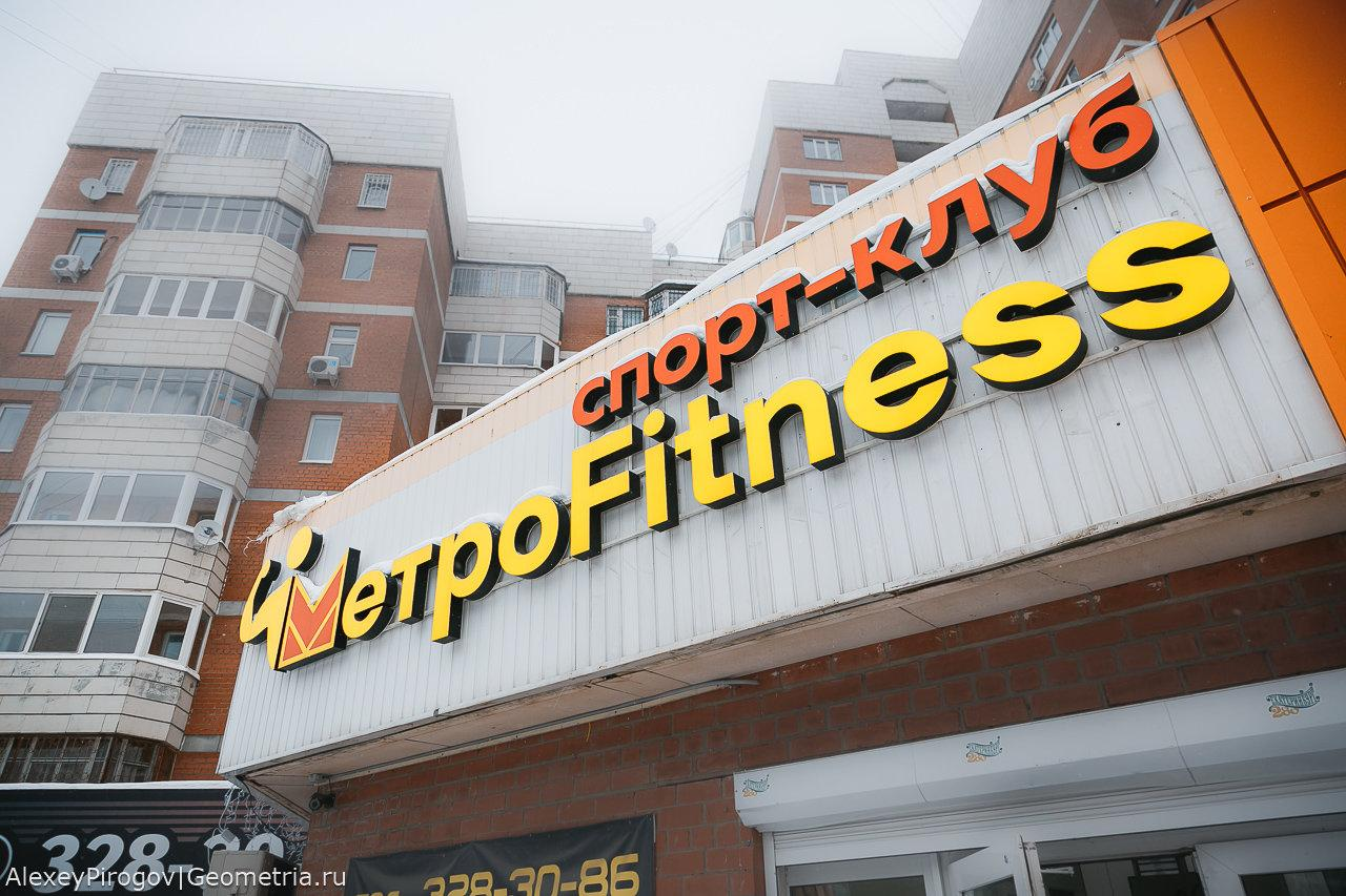 фотография Фитнес-клуба МетроFitness на улице Циолковского