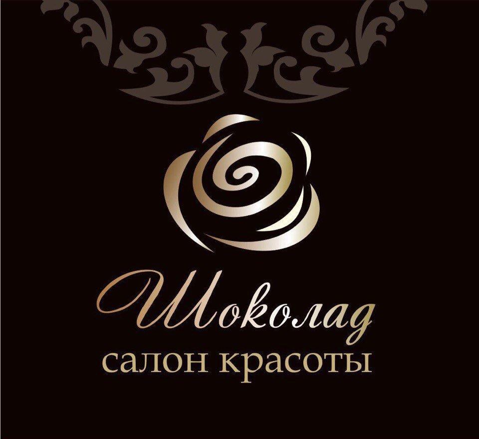 фотография Салона красоты Шоколад на Советской улице
