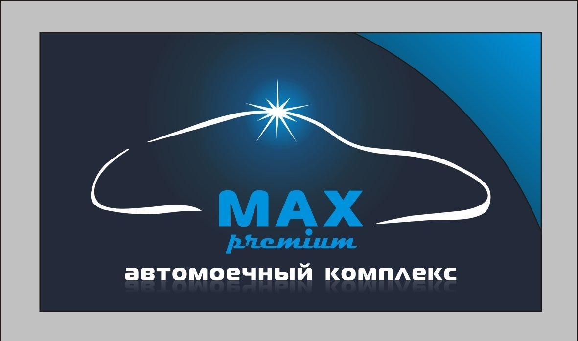 фотография Автомойки АМК MAX premium