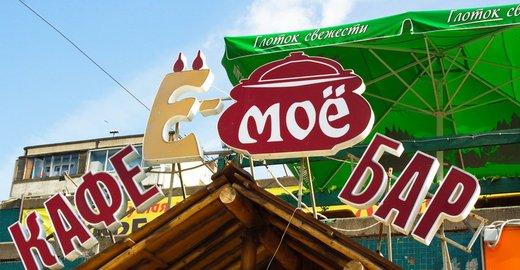 фотография Кафе-бара Ё-моё в Фрунзенском районе
