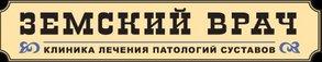 Клиника Земский Врач на Тамбовской улице