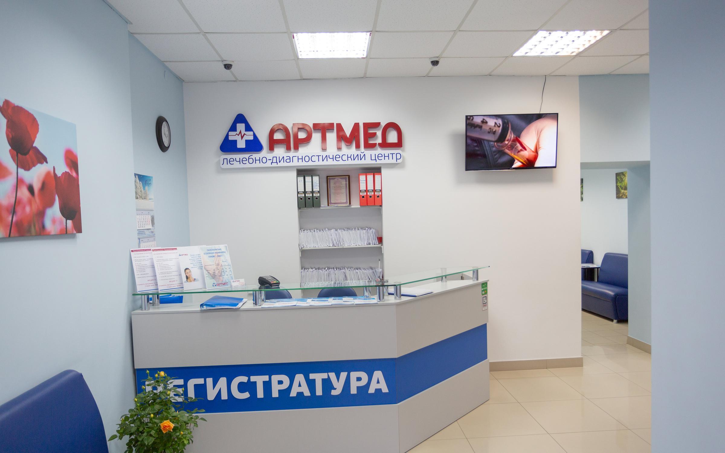 фотография Лечебно-диагностического центра Артмед на улице Академика Губкина