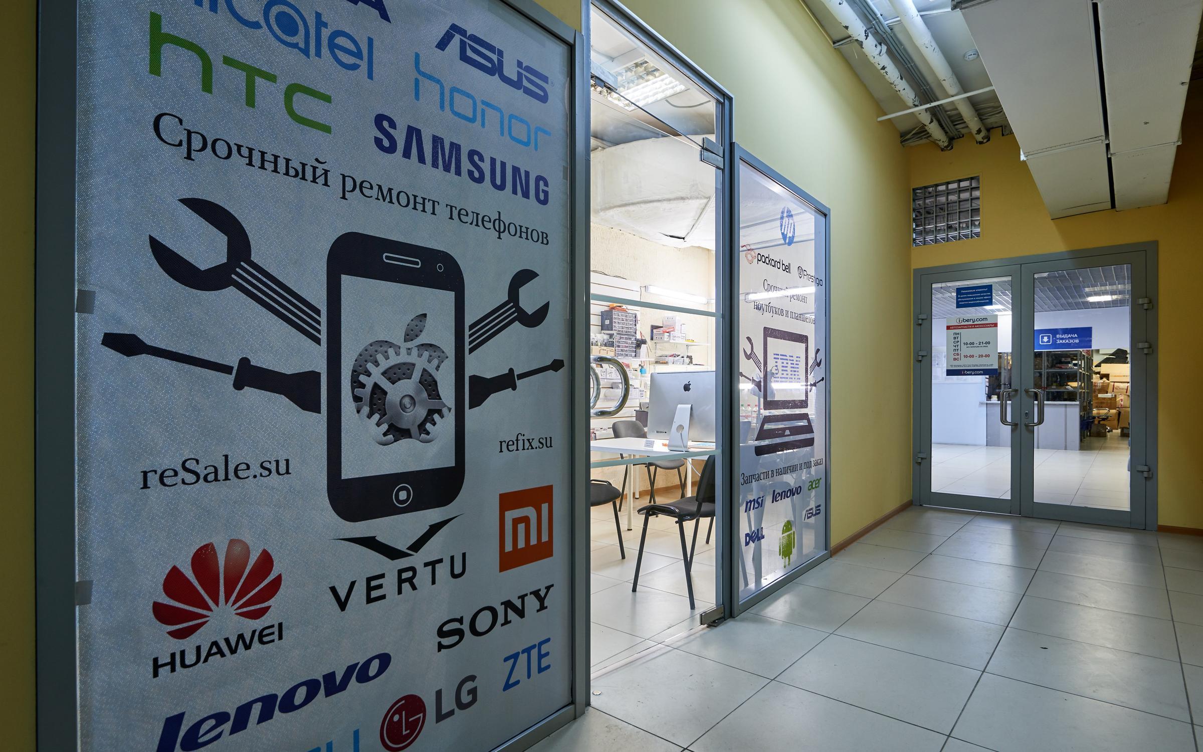 фотография Сервисного центра reSale на метро Ладожская