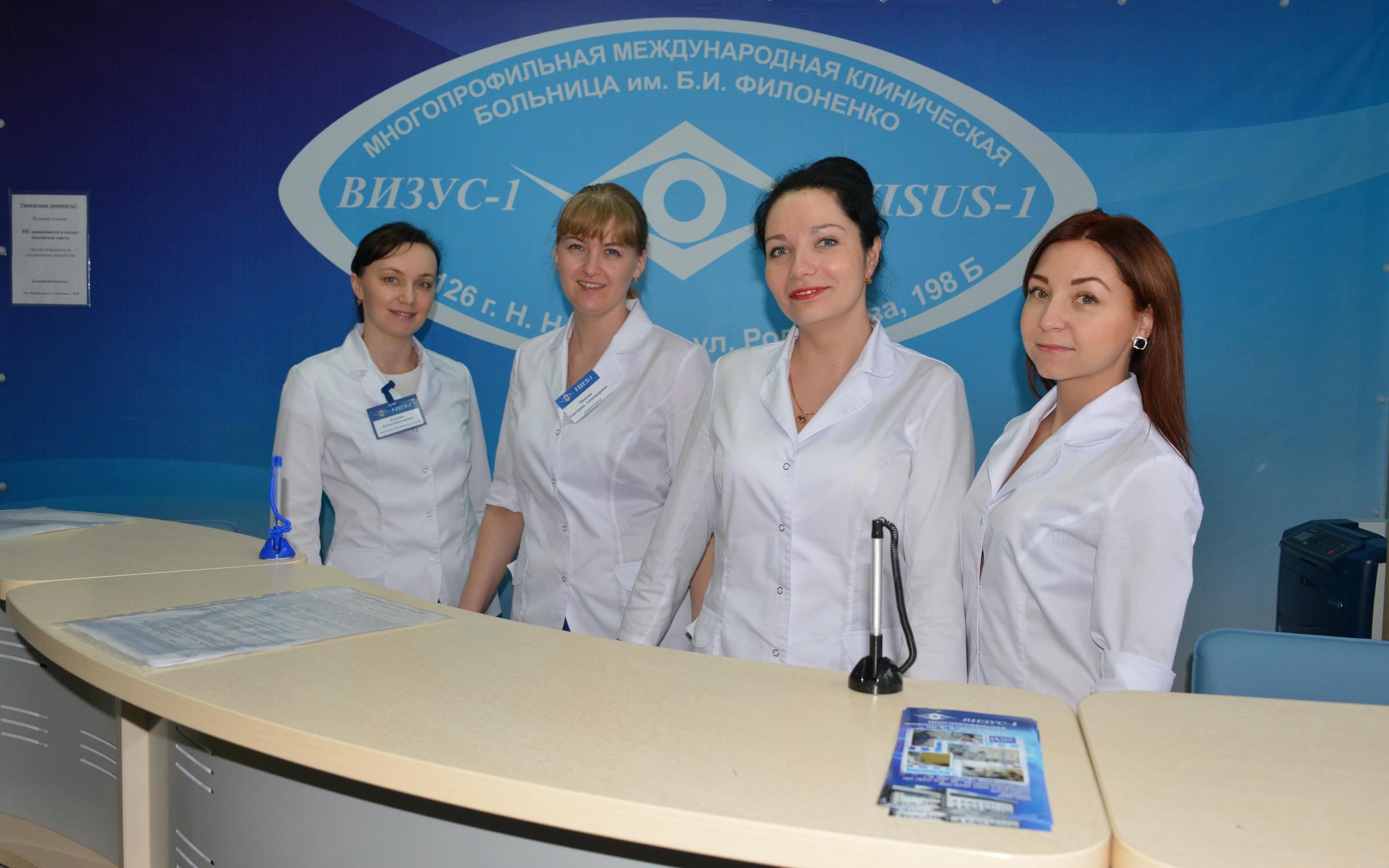 фотография Международная клиническая больница им. Б.И. Филоненко Визус-1 на улице Родионова