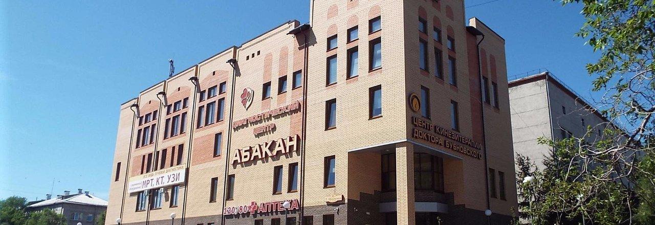 фотография Диагностического центра Абакан на улице Шевченко