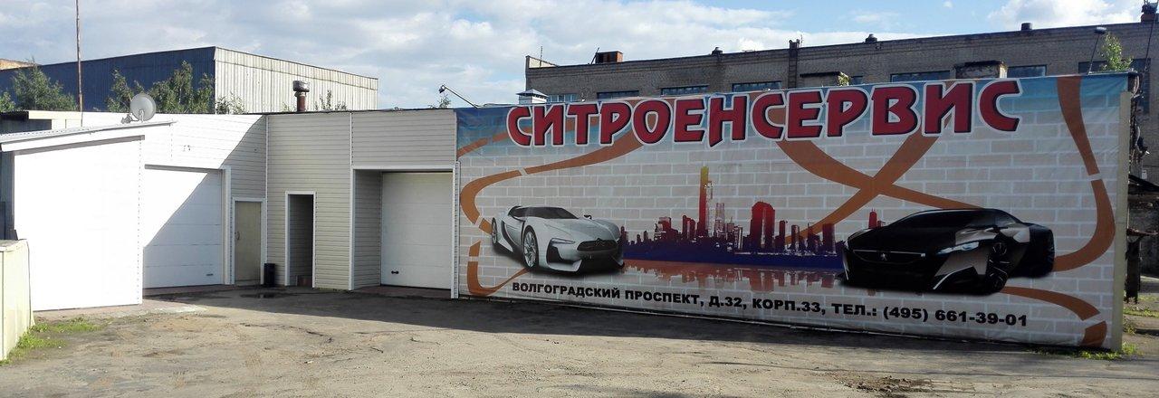 фотография Автосервиса Ремонт ситроен Ситроенсервис на Волгоградском проспекте