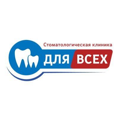 Фотогалерея - Стоматология Для Всех на проспекте Ленинского Комсомола в Дзержинске