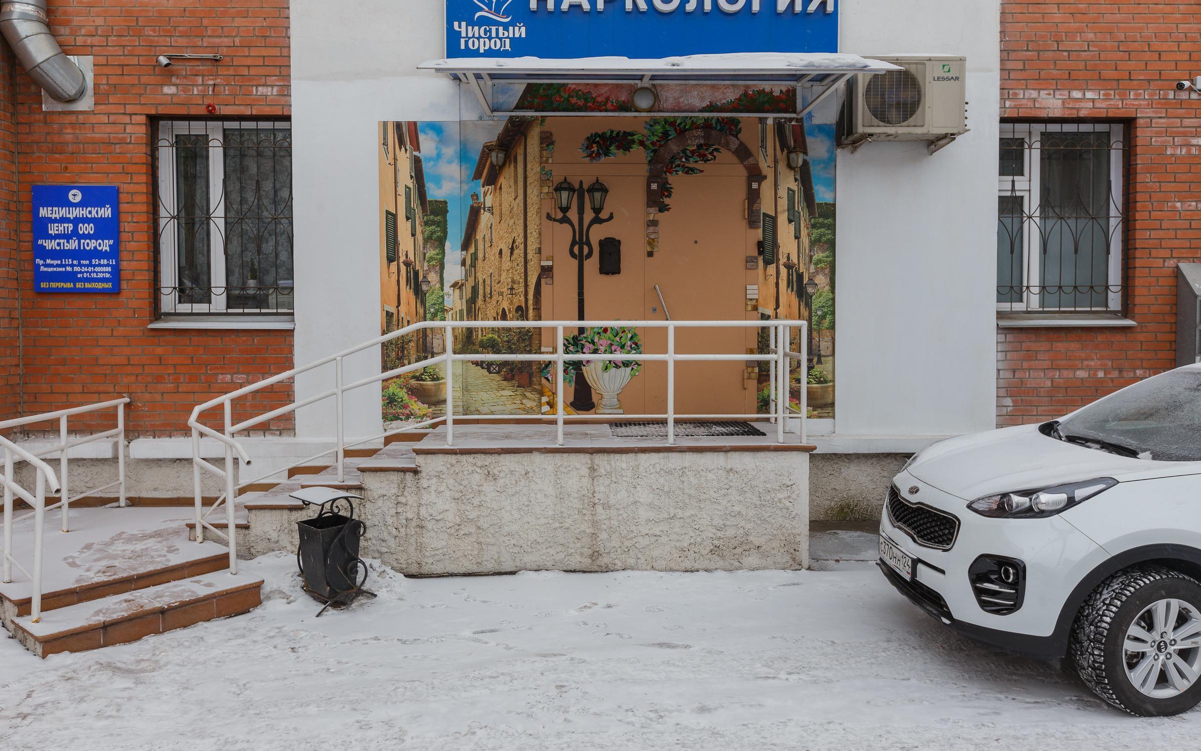 фотография Клиники Чистый город на проспекте Мира