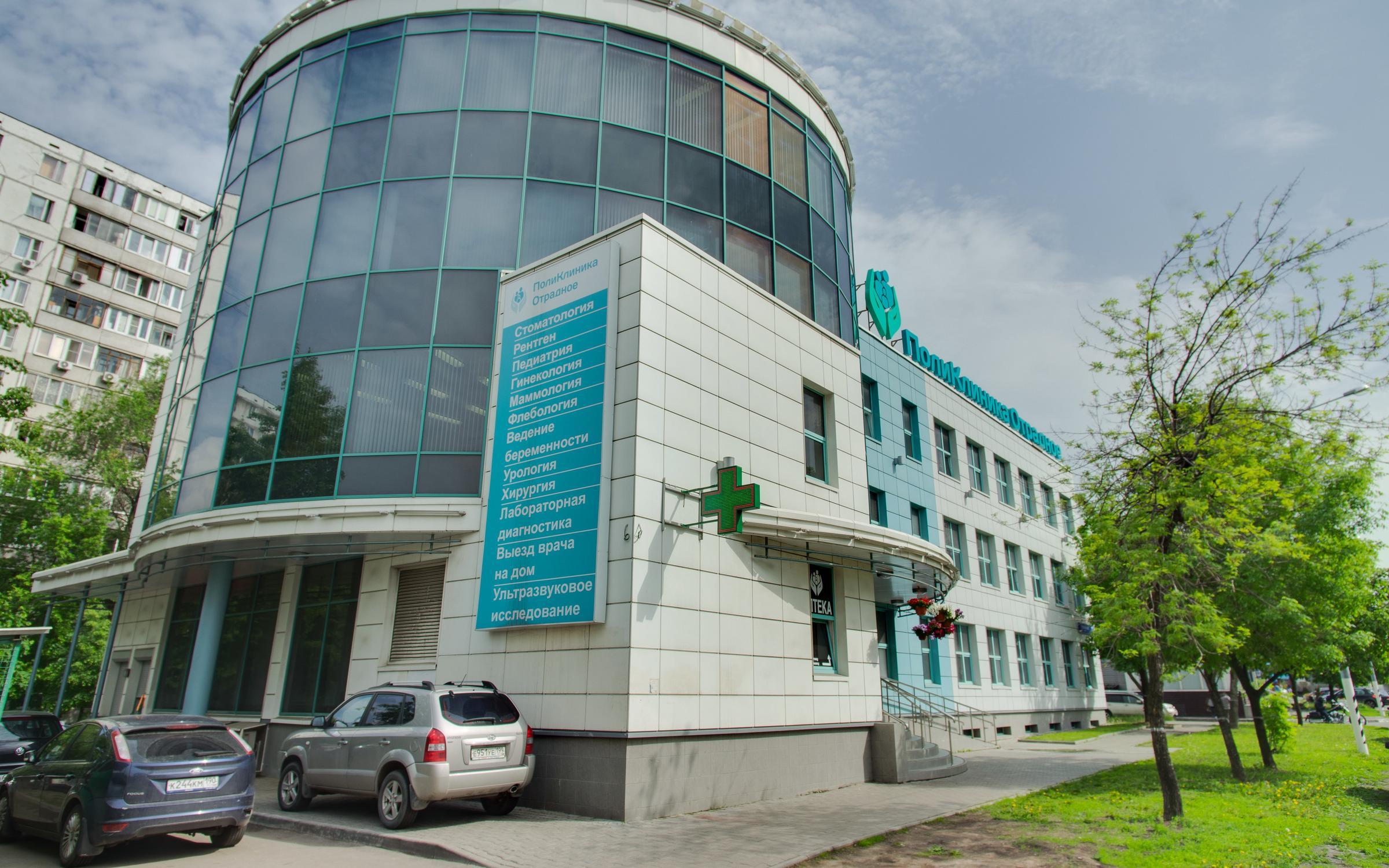фотография ПолиКлиника Отрадное в Отрадном