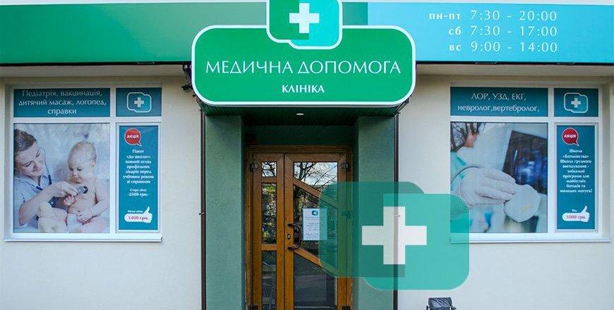 фотография Многопрофильного медицинского центра Медична допомога на проспекте Мира