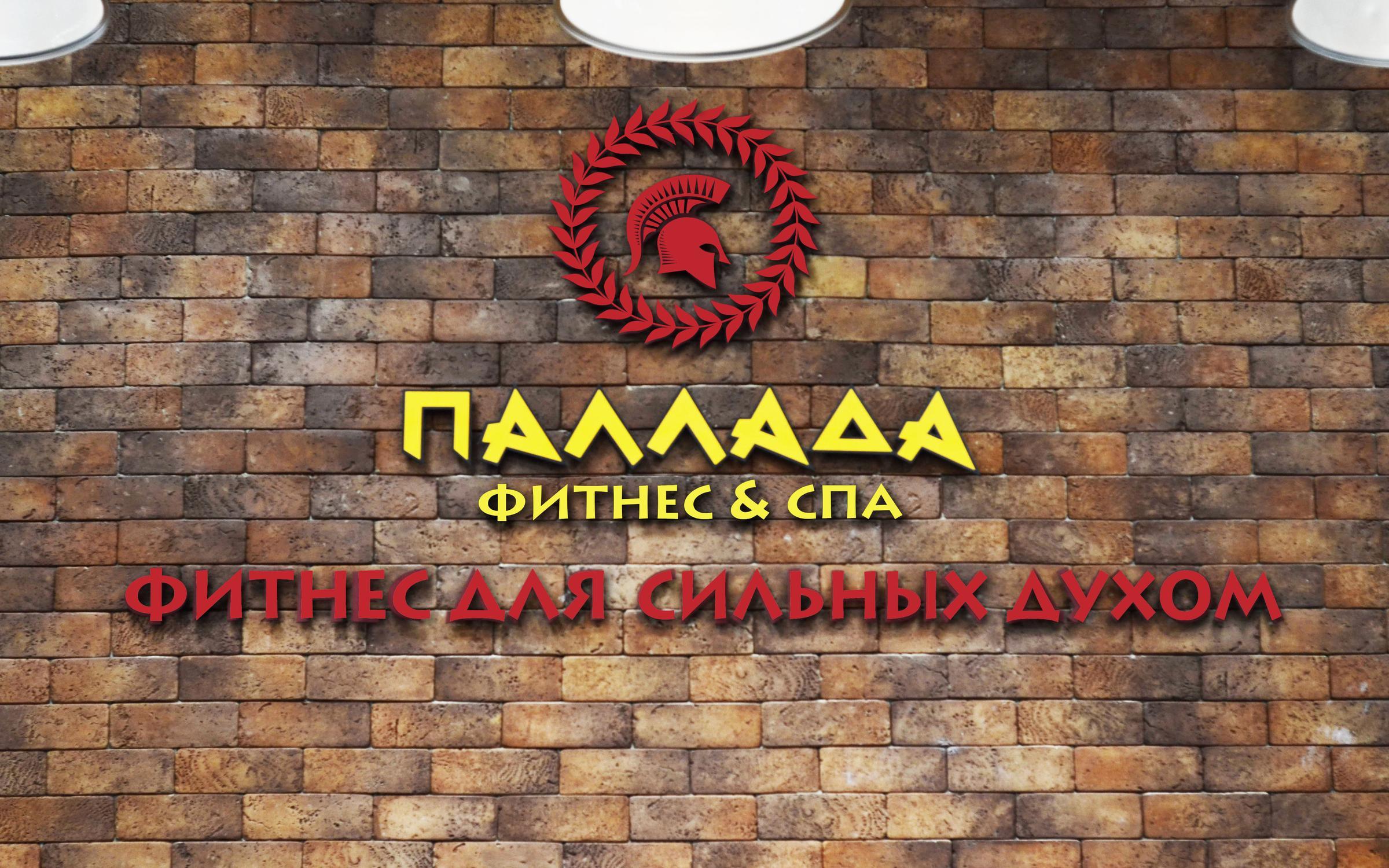 фотография Фитнес-центра ПАЛЛАДА в Отрадном