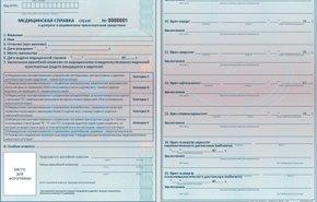 медицинская справка для госслужбы форма 001-гс у