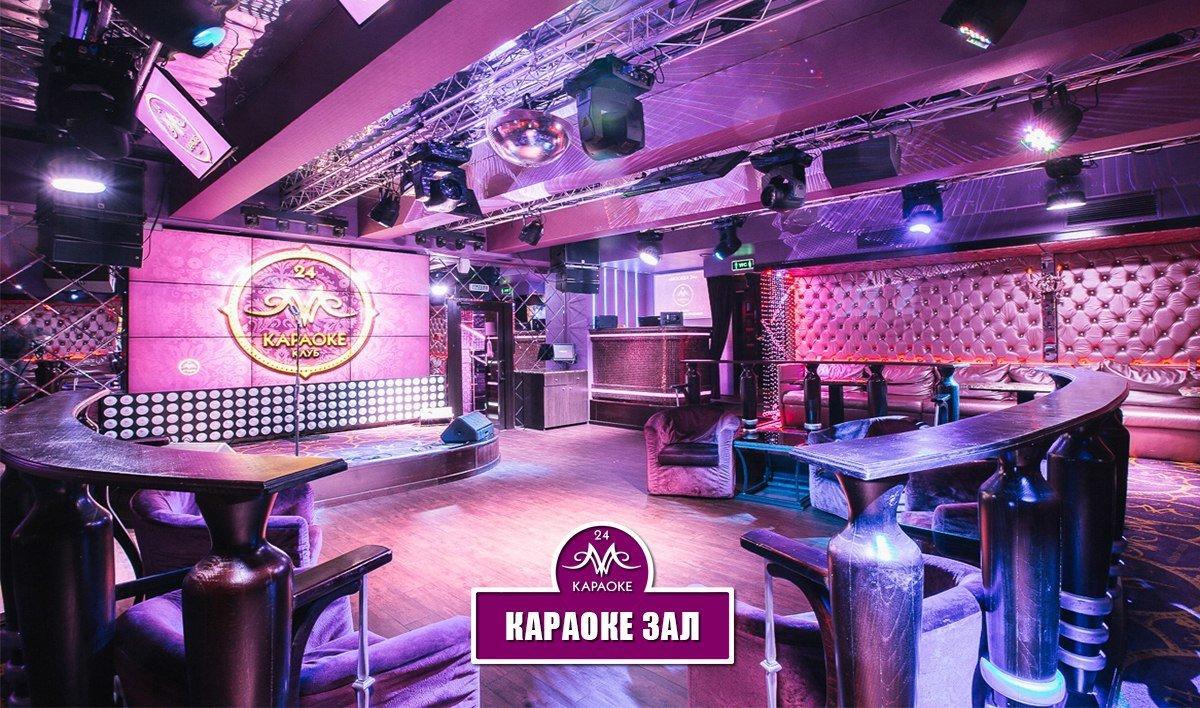фотография Караоке-клуба Москва 24 на улице Земляной Вал, 58