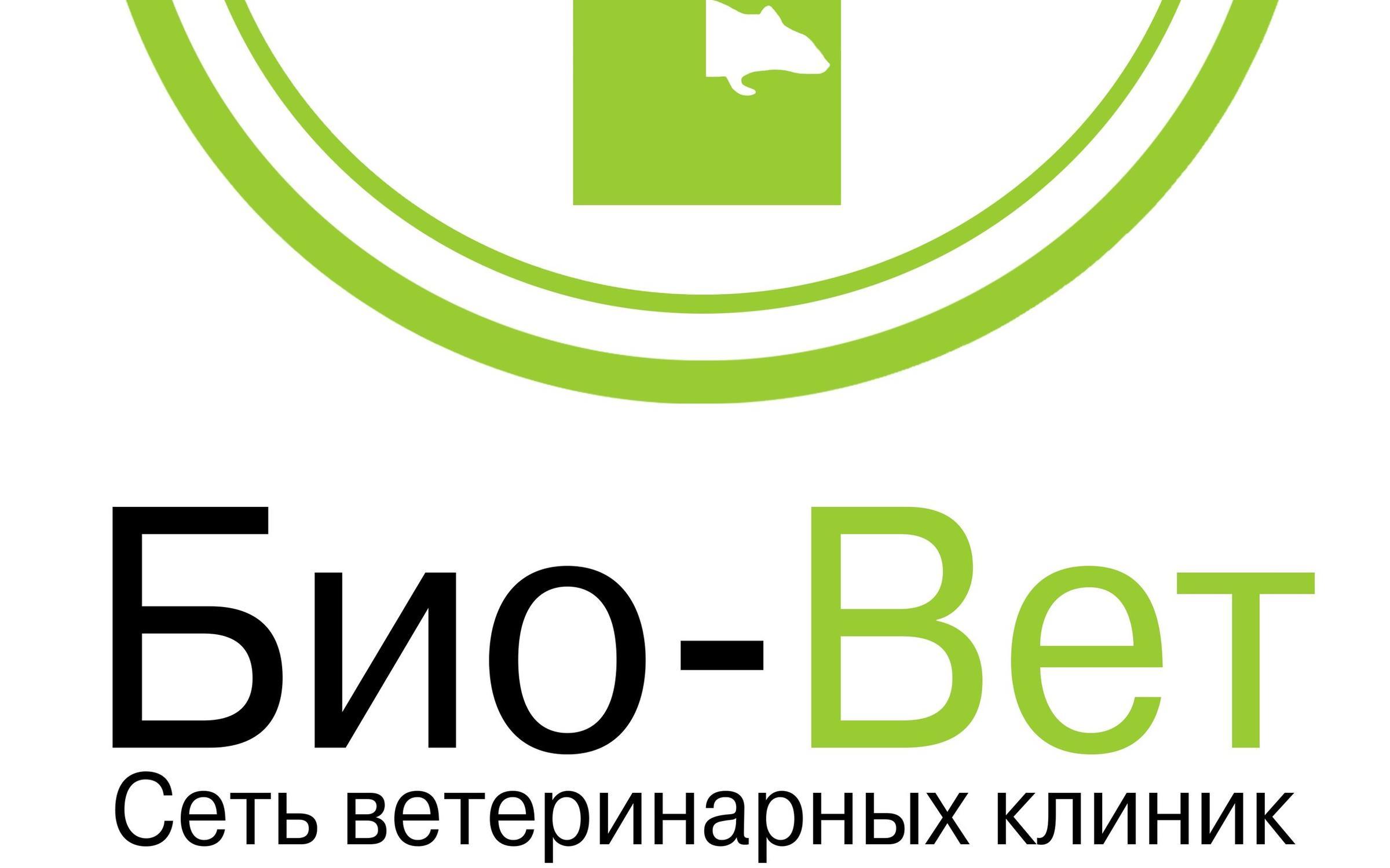 фотография Ветеринарной клиники Био-Вет в Хорошево-Мневниках