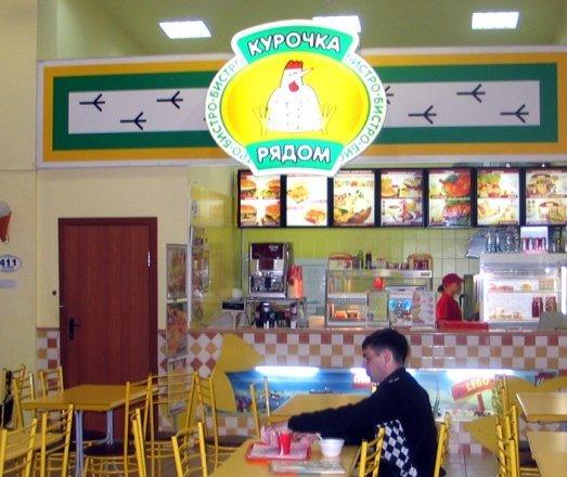 фотография Сеть кафе-бистро Курочка рядом в ТЦ Каскад