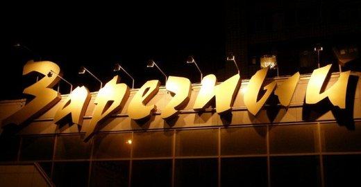 фотография Заречный на улице Конева