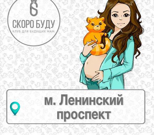 фотография Клуба беременных Скоро Буду на Ленинском проспекте