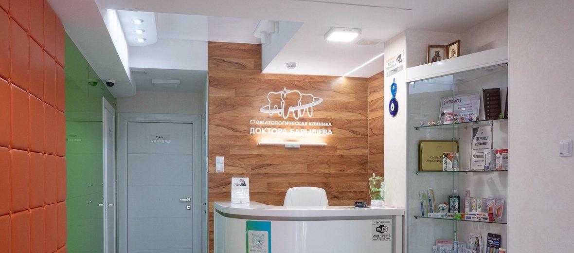 Фотогалерея - Стоматологическая клиника доктора Барышева на Московском шоссе