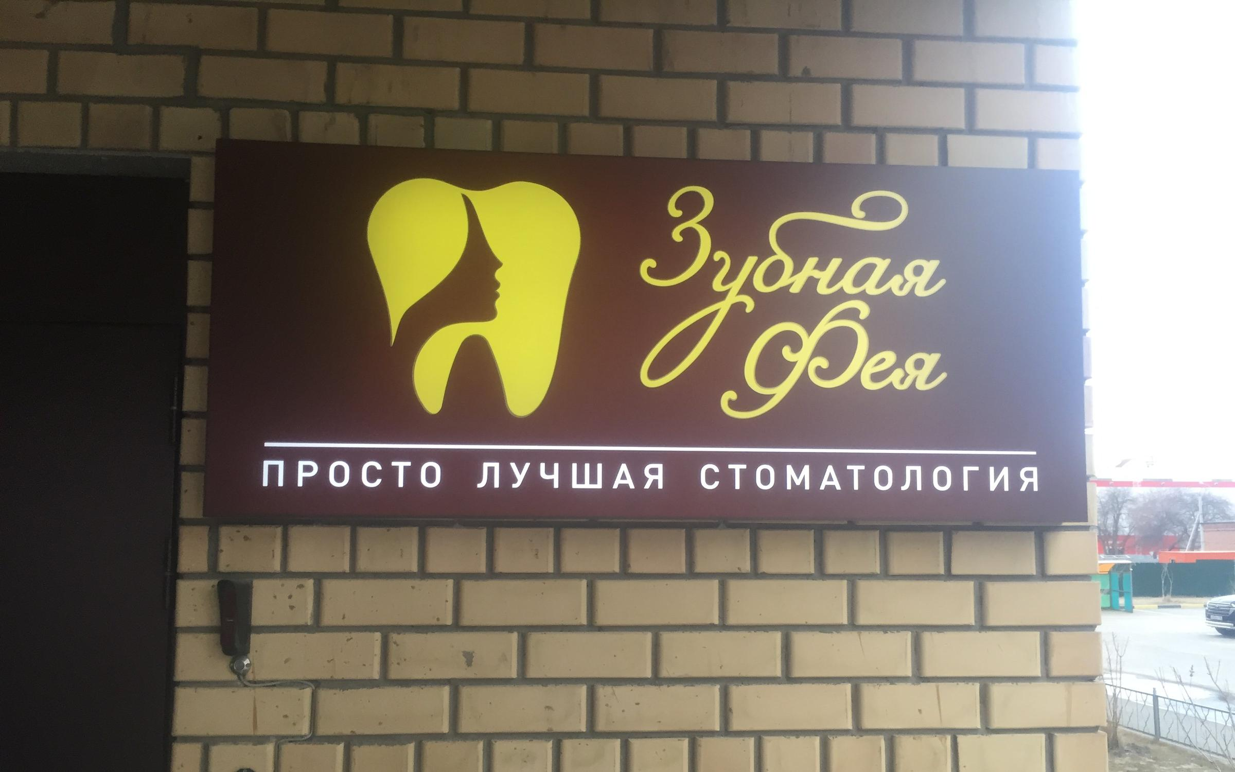 фотография Стоматологической клиники Зубная фея