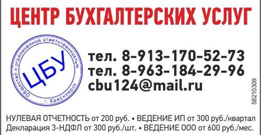 фотография Центра бухгалтерских услуг компания по оказанию бухгалтерских услуг на улице Партизана Железняка