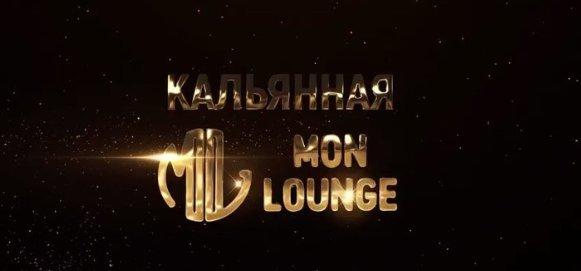 фотография Кальян-бара Mon Lounge на улице Петровка