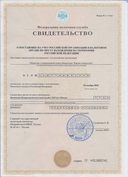 Документы для кредита в москве Павловский 3-й переулок чеки для налоговой Троилинский переулок