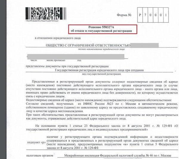 Регистрация ооо москва семеновская мое дело документы для регистрации ип