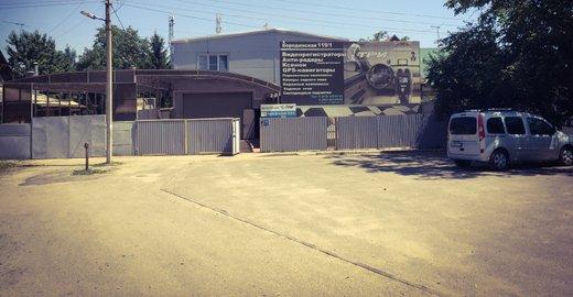 фотография Компании С-Три на Бородинской улице