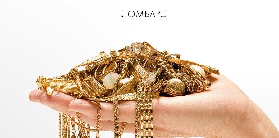 Золотых часов скупка ломбарды стоимость чайка часы