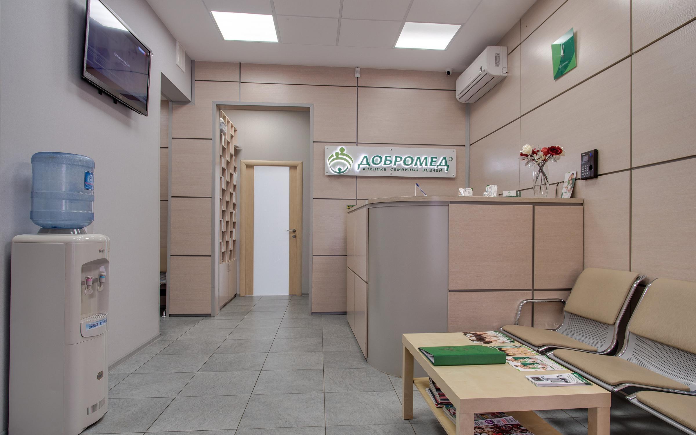 фотография Клиники Добромед в Раменках