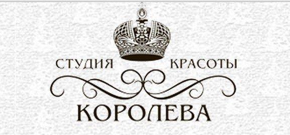 фотография Студии красоты Королева на улице Лермонтова