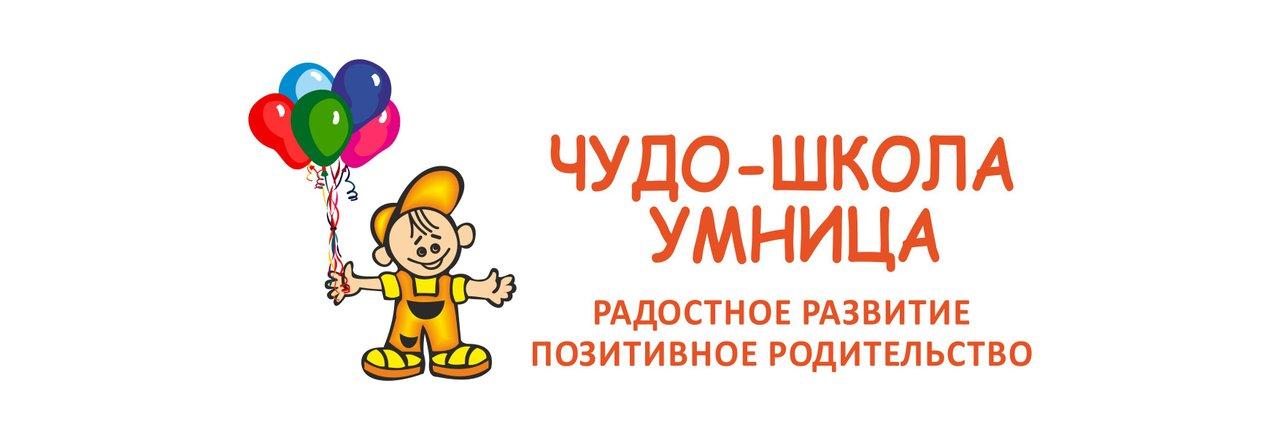 фотография Детского центра Чудо-школа Умница на Верхней Первомайской улице
