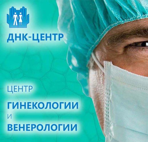 фотография Многопрофильного медицинского центра ДНК-ЦЕНТР на улице Кржижановского