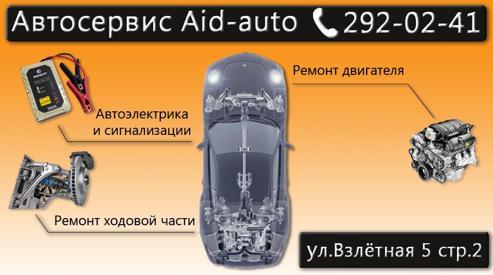 фотография Автосервиса Автоэлектрика Aid-auto на улице Взлётной