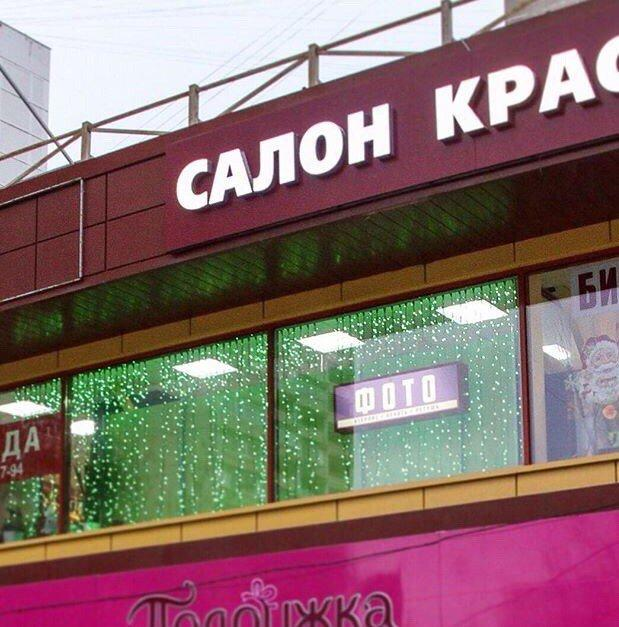 фотография Фото на Саянской на Саянской улице