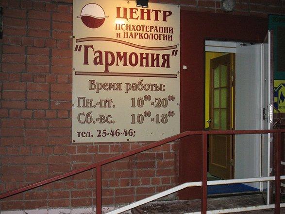 Центр наркологии и психотерапии москва бесплатные наркологические клиники москвы