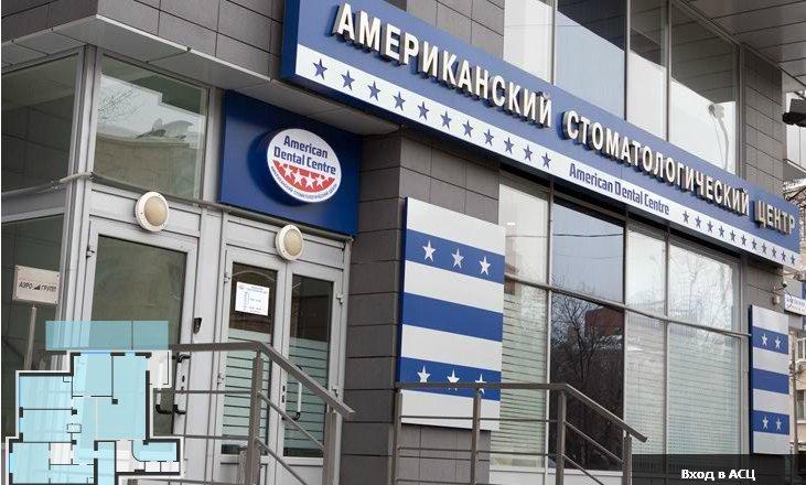 фотография Американского стоматологического центра в Шмитовском проезде