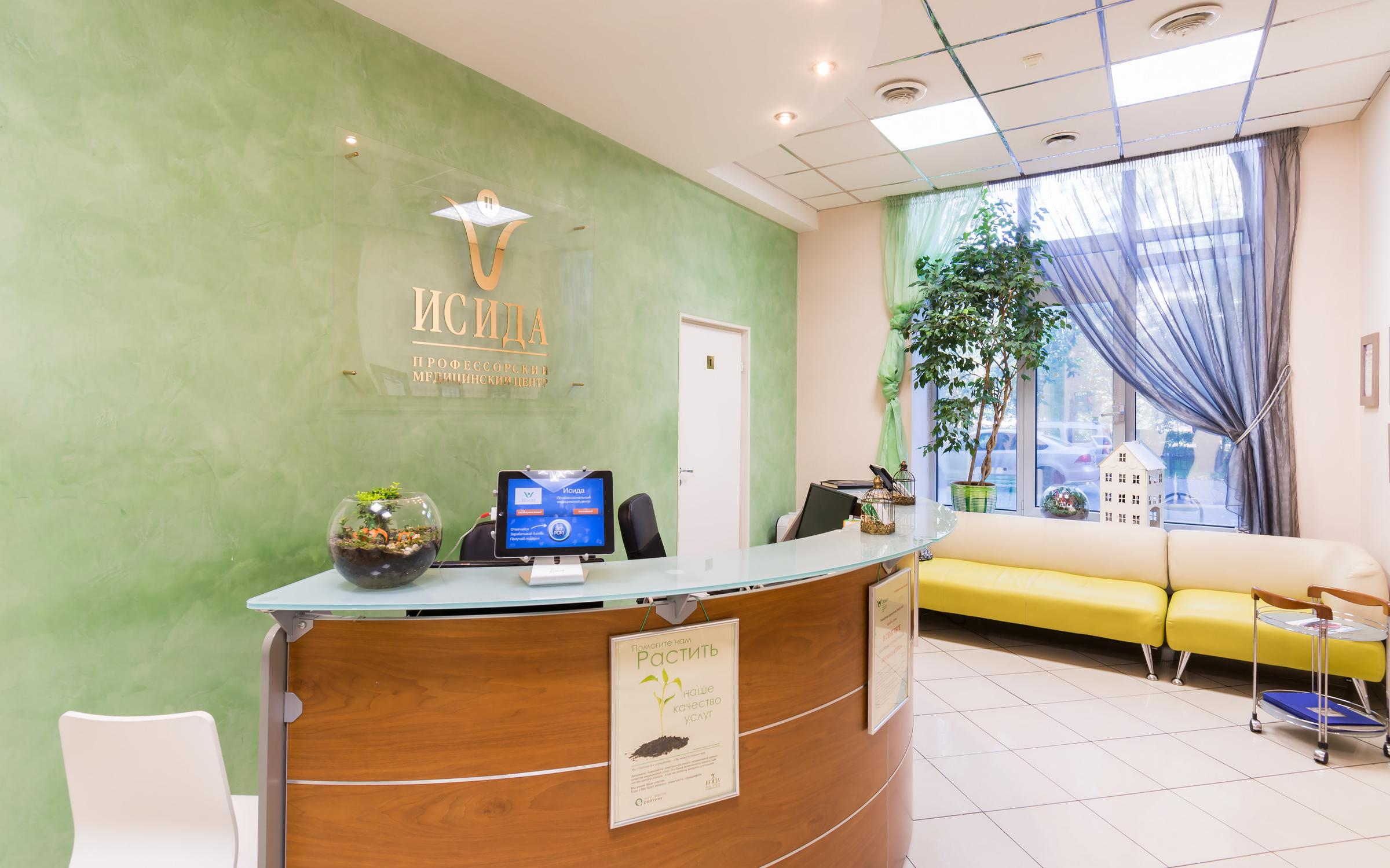 фотография Медицинского центра Исида на Олимпийском проспекте в Мытищах
