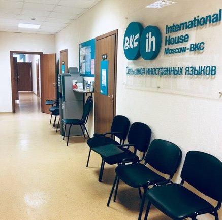 Фотогалерея - BKC International House, сеть школ иностранных языков