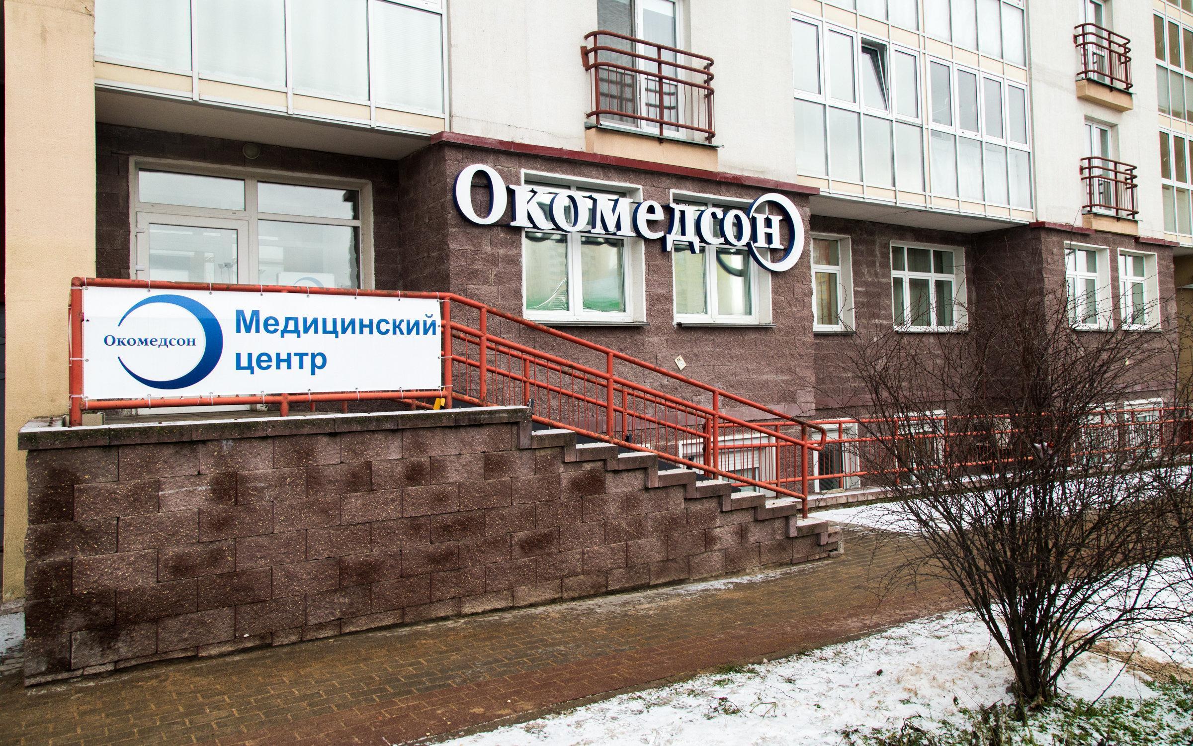 фотография Медицинского центра Окомедсон во Фрунзенском районе
