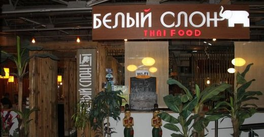 Image result for beli slon ресторан в казахстане