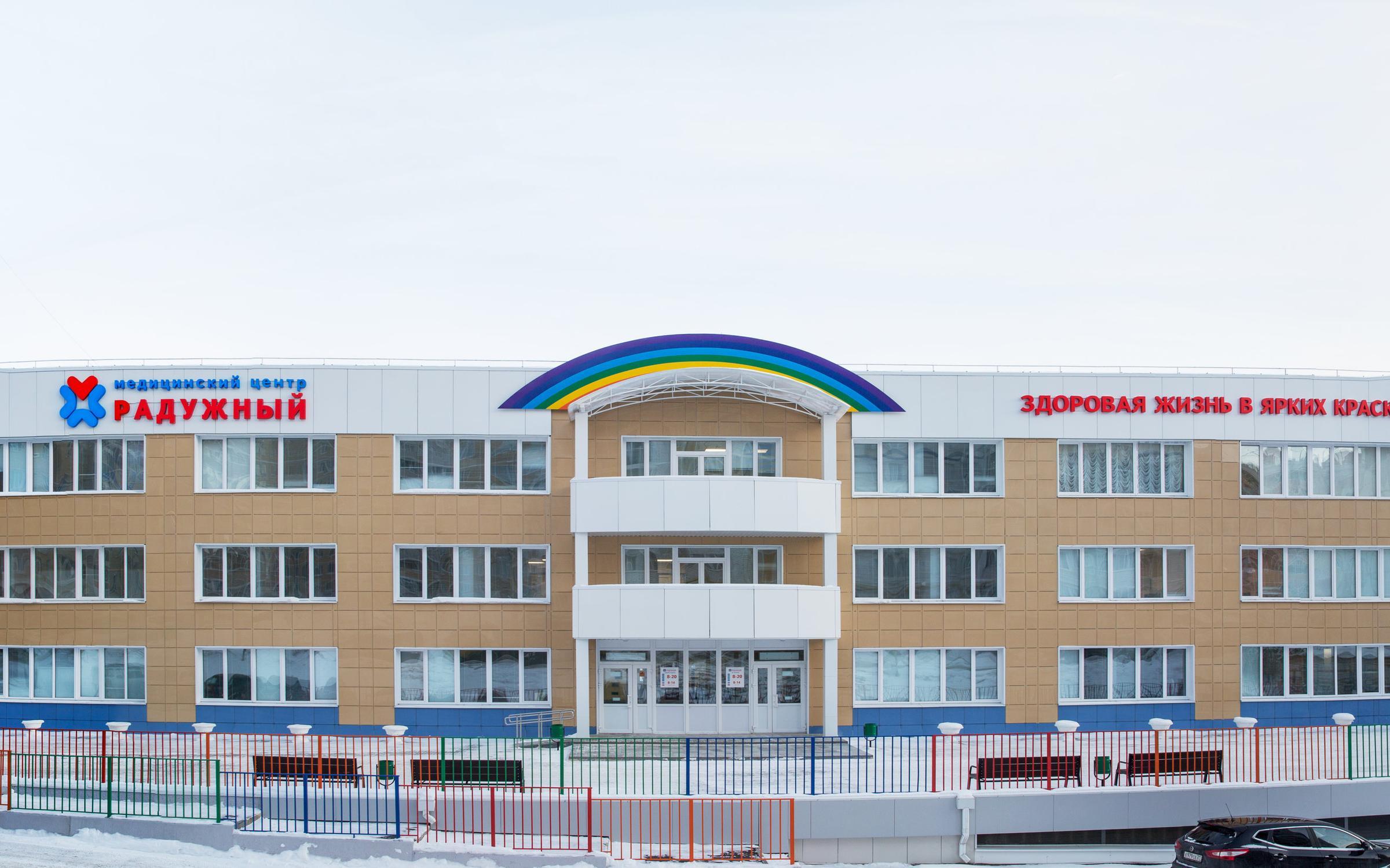 фотография Медицинского центра Радужный на Радужной улице