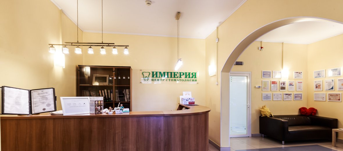 Фотогалерея - Стоматологический центр Империя на улице Верхние Поля