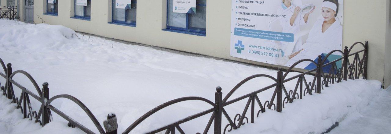 фотография Центр Современной Медицины в Лобне